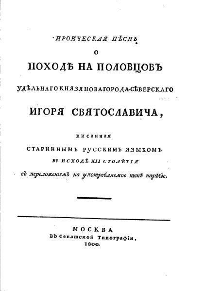 Слово о полку Игореве (1800 год издания)