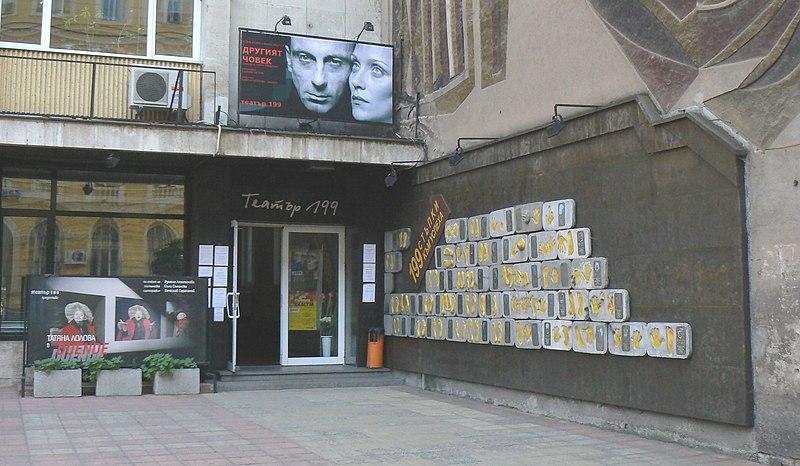 File:Sofia-Theater199.JPG
