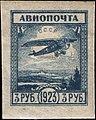 Stamp Soviet Union 1924 (0203) XIV.jpg
