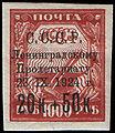 Stamp Soviet Union 1924 211v.jpg