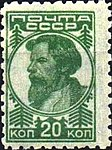 Stamp Soviet Union 1931 323A.jpg
