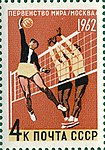 Stamp Soviet Union 1962 CPA2698.jpg