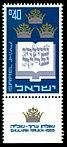 Stamp of Israel - Shulhan Arukh.jpg