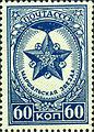 Stamp of USSR 1055.jpg