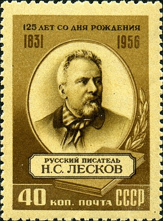 Nikolai Leskov - The 125th Leskov Anniversary stamp
