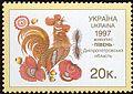 Stamp of Ukraine s166.jpg