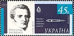 Stamp of Ukraine s504.jpg