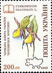 Stamp of Ukraine s54 (cropped).jpg
