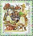 Stamp of Ukraine s786.jpg