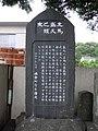 Stele of Taira no Morihisa's historic site 01.jpg