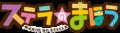 Stella no Mahō logo.png