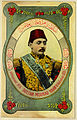 Sultan Mourad Khan V (1876-abdication 1876).jpg