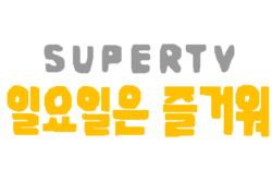 Supertv sunday is fun logo KBS 2000.png