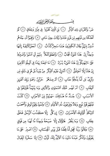 File:Sura38.pdf