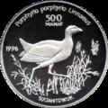 TM-1996-500manat-Porphyrio-b.png