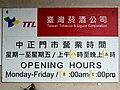 TTL Zhongzheng Branch opening hours 20190324.jpg