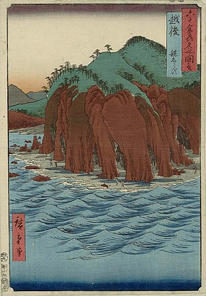 "Echigo Province - Hiroshige ukiyo-e "" Echigo "" in ""The Famous Scenes of the Sixty States"" (六十余州名所図会), depicting Oyashirazu cliffs"
