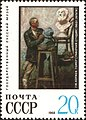 The Soviet Union 1968 CPA 3710 stamp ('Homer (Working Studio)' (Triptych 'Communists') (1957-60) by Gely Korzhev (1925-2012)).jpg