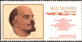 The Soviet Union 1970 CPA 3842 stamp (Lenin (After Nikolay Andreyev)).png