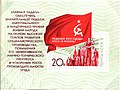 The Soviet Union 1971 CPA 4051 sheet of 1 (Workers March with Flag, the Kremlin Palace of Congresses and the Spasskaya Tower).jpg