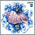 The Soviet Union 1975 CPA 4480 stamp.jpg