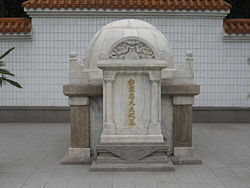 The tomb of Norman Bethune.JPG