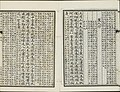 Three Hundred Tang Poems (85).jpg