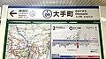 Toei-subway-I09-Otemachi-station-sign-20191210-135938.jpg