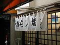 Tonpachi Tokyo Japan.jpg