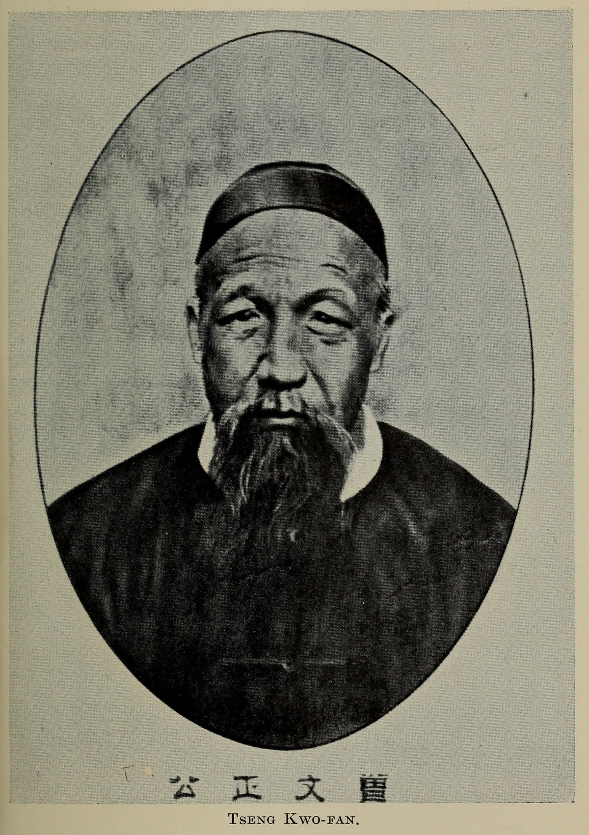 藩_曾国藩 - 维基百科,自由的百科全书