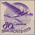 USSR 1934-02 issue depicting 10 years of civil aircraft and airmail 466.jpg
