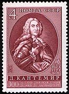 USSR stamp D.Kantemir 1973 4k