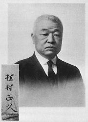 https://upload.wikimedia.org/wikipedia/commons/thumb/b/b0/UemuraMasahisa.jpg/180px-UemuraMasahisa.jpg