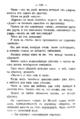 V.M. Doroshevich-Collection of Works. Volume IX. Court Essays-148.png