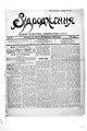 Vidrodzhennia 1918 014.pdf