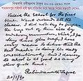 Visiting note of Rabindranath Tagore of Shahazadpur Pilot High School.jpg