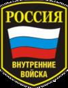 VnutrVoysk