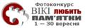 WLM Ukr 300 100.png