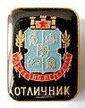 Wappen Sofia Abzeichen.jpg
