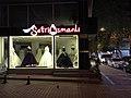 Wedding dress shop, Malatya 02.jpg