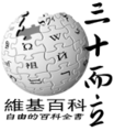 Wiki 300,000 PhiLiP zh-hant.png