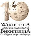 Wikipedia-logo-sh-10y.png
