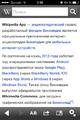 Wikipedia app ios scan ver 3.3.1 ru-lang.png