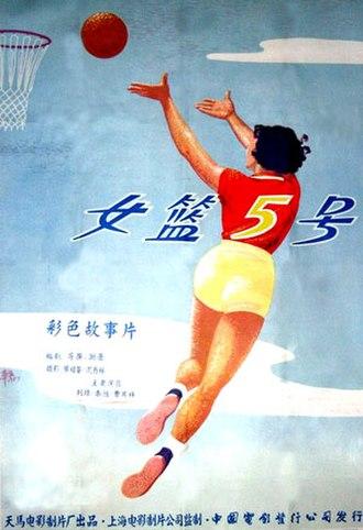Qin Yi - Woman Basketball Player No. 5