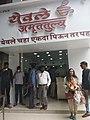 Yewale Chaha SB Road , Pune.jpg
