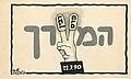 Yoel Buchwald 06.jpg