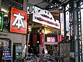 Yokogawa shopping street around the station.JPG