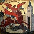 Архангел Михаил побивает сатану на Красной площади, 1987 г.jpg
