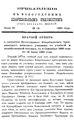 Вологодские епархиальные ведомости. 1890. №14, прибавления.pdf