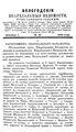 Вологодские епархиальные ведомости. 1900. №23.pdf